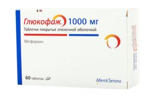 Глюкофаж: инструкция по применению, цена 500 мг, 850 мг и 1000 мг, отзывы покупателей и аналоги