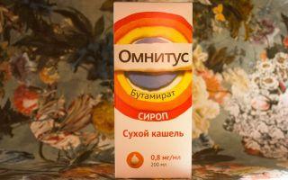 Омнитус сироп: инструкция по применению, общая характеристика и как принимать средство от кашля