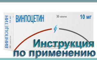 Винпоцетин: инструкция по применению и для чего он нужен, цена и отзывы покупателей
