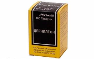 Цернилтон: инструкция по применению, аналоги таблеток, цена и отзывы
