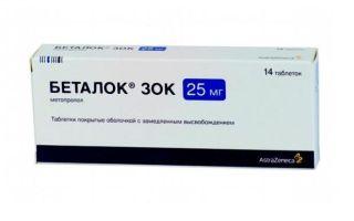 Беталок ЗОК 100 мг: инструкция по применению, цена и отзывы, аналоги препарата