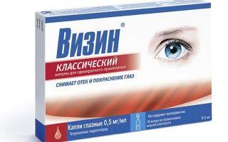 Ирифрин глазные капли: инструкция по применению, состав и характеристика препарата