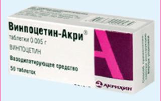 Винпоцетин-Акри: инструкция по применениюи показания, цена и отзывы покупателей, аналоги