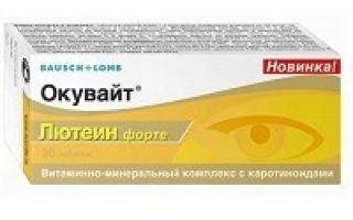 Витрум Вижн Форте: инструкция по применению, цена 60 таблеток, российские аналоги и отзывы о витаминах