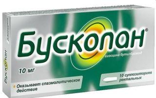Бускопан: инструкция по применению, цена и отзывы, аналоги таблеток