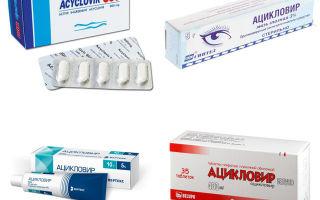 Таблетки Ацикловир: инструкция по применению, цена, аналоги и отзывы