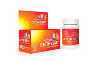 Селмевит: инструкция по применению, состав витаминов, цена, отзывы