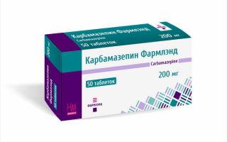 Карбамазепин: инструкция по применению, цена в аптеке и фармакологические свойства препарата