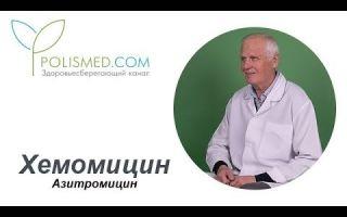 Хемомицин: инструкция по применению, цена таблеток 500 мг 3 шт., отзывы