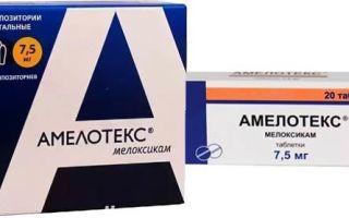 Амелотекс: инструкция по применению, аналоги таблеток и правила приема препарата