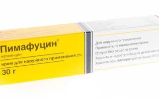 Нистатиновая мазь: инструкция по применению, фармакология и характеристика препарата