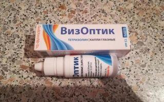 Визоптик: инструкция по применению, как действует препарат и аналоги глазных капель