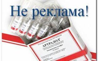 Артрадол уколы: инструкция по применению, цена в аптеке и отзывы покупателей, аналоги препарата
