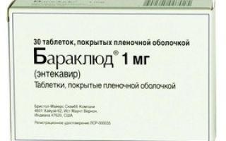 Бараклюд: инструкция по применению, цена в аптеке и отзывы покупателей, аналоги таблеток
