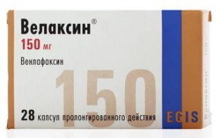 Велаксин таблетки: инструкция по применению, аналоги, цена и отзывы