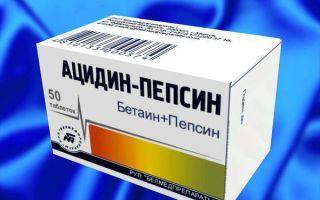 Ацидин-Пепсин: инструкция по применению, отзывы врачей и аналоги таблеток