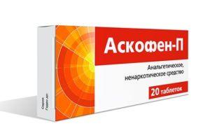 Аскофен-П: инструкция по применению, общая информация о препарате и аналоги таблеток