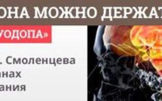 Мирапекс: инструкция по применению, общие сведения и показания к использованию