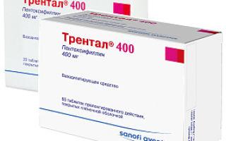 Трентал 400: инструкция по применению, аналоги таблеток, цена и отзывы