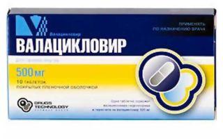 Валацикловир: инструкция по применению, аналоги таблеток, цена и отзывы