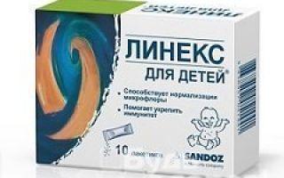 Линекс для детей: инструкция по применению, цена в аптеке и отзывы, аналоги порошка