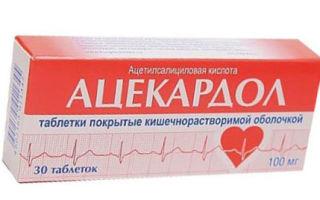 Ацекардол: инструкция по применению, показания и цена в аптеке, отзывы врачей
