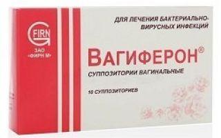 Вагиферон: инструкция по применению, цена свечей и отзывы покупателей