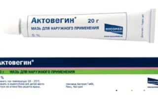 Актовегин крем: инструкция по применению, цена в аптеке и отзывы, аналоги препарата