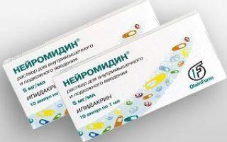 Нейромидин уколы: инструкция по применению, цена в аптеке, состав и форма выпуска препарата