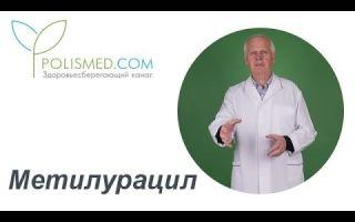 Метилурацил мазь: инструкция по применению, для чего применяется и от чего помогает препарат?