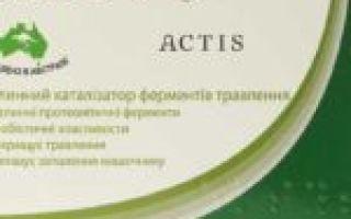 Викалин: инструкция по применению, аналоги таблеток и состав препарата