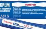 Тимоген спрей, уколы и крем: инструкция по применению, аналоги, цена и отзывы об иммуномодулирующем медицинском препарате