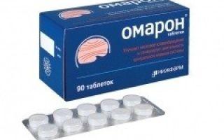 Омарон: инструкция по применению, фармакологическое воздействие и состав препарата