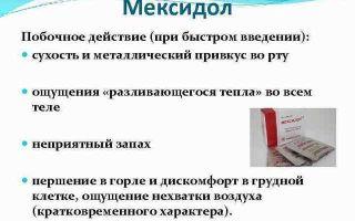 Мексиприм: инструкция по применению, цена и отзывы покупателей, аналоги таблеток