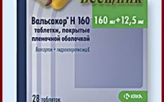 Вальсакор Н 160: инструкция по применению, цена в аптеке и состав, отзывы покупателей