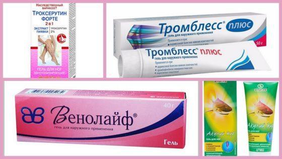 Троксевазин капсулы: инструкция по применению, цена, отзывы, аналоги таблеток Троксевазин