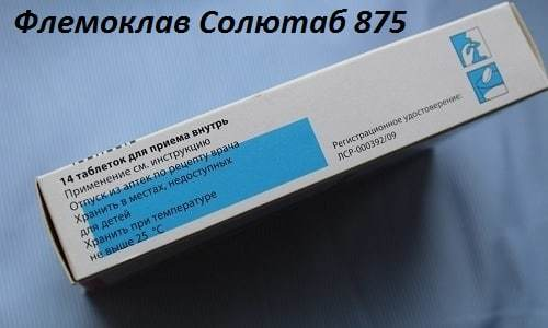 Флемоклав Солютаб 875+125 мг - инструкция по применению, цена, отзывы, аналоги