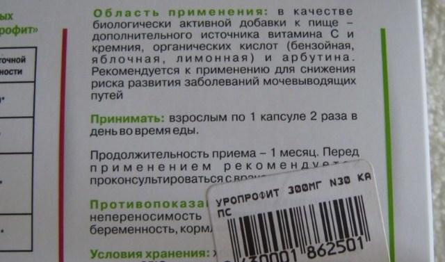 Уропрофит: инструкция по применению, цена, отзывы, аналоги