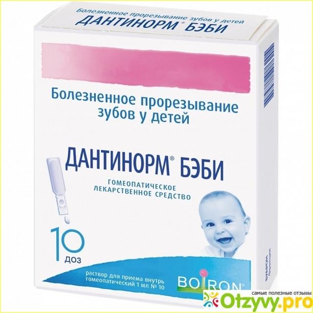 Дантинорм бэби: инструкция по применению, цена, отзывы, аналоги Дантинорм бэби при прорезывании зубов