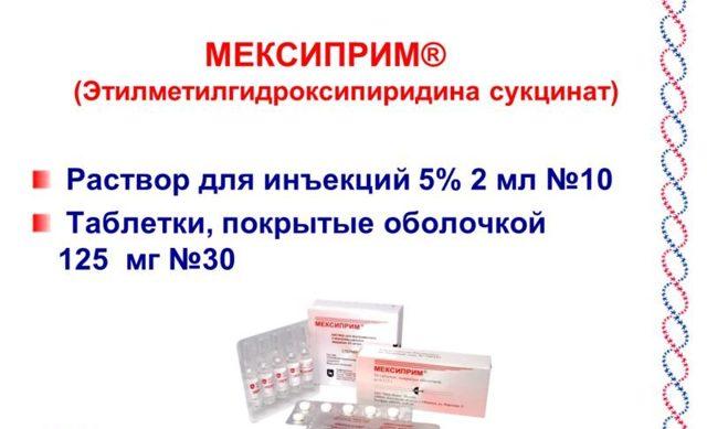 Мексиприм: инструкция по применению, цена, отзывы, аналоги таблеток Мексиприм