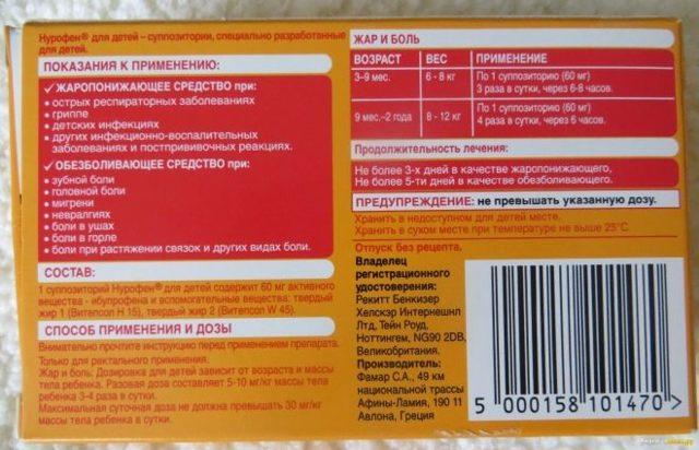 Свечи для детей Нурофен: инструкция по применению, цена, дозировка от 1 года, от 3-х лет, отзывы, аналоги