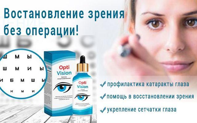 Квинакс глазные капли: инструкция по применению, цена, отзывы, аналоги