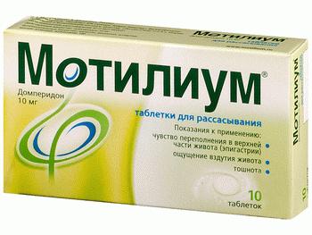Мотилиум: инструкция по применению, цена, отзывы, аналоги таблеток Мотилиум