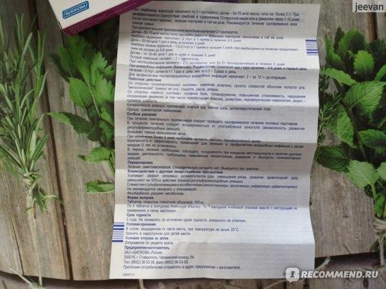 Тинидазол: инструкция по применению, цена, отзывы, аналоги таблеток Тинидазол
