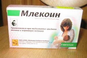 Млекоин: инструкция по применению, цена, отзывы, аналоги Млекоин для лактации