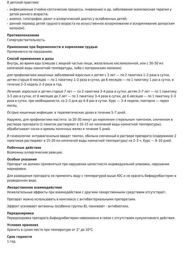 Бифидумбактерин сухой в ампулах: инструкция по применению, цена, отзывы, аналоги. Как развести и принимать сухой Бифидумбактерин во флаконах