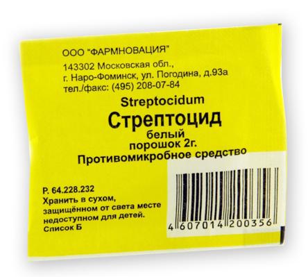 Стрептоцидовая мазь: инструкция по применению, цена, отзывы, аналоги мази Стрептоцид