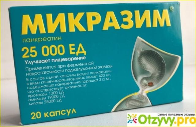 Микразим: инструкция по применению, цена 10000 и 25000 ЕД, отзывы, аналоги