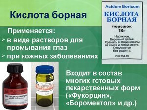 Борная кислота и применение: порошок, мыло и для чего 3-процентный раствор