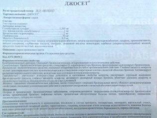 Джосет: инструкция по применению, цена, отзывы, аналоги сиропа от кашля Джосет